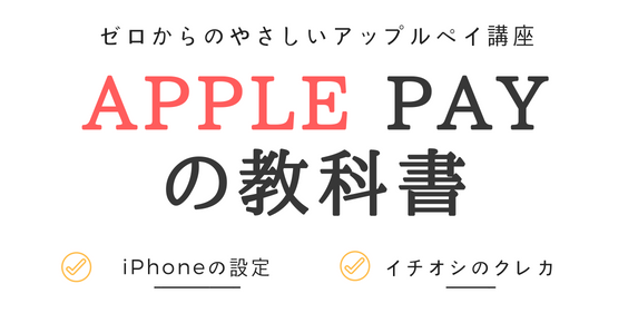 Apple Payの教科書