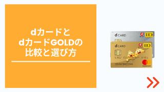 dカードとdカードGOLDの比較