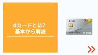 dカードとは