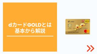 dカードゴールド