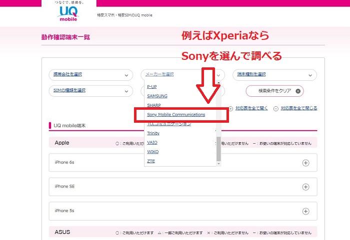 UQモバイルの対応端末を調べるページ