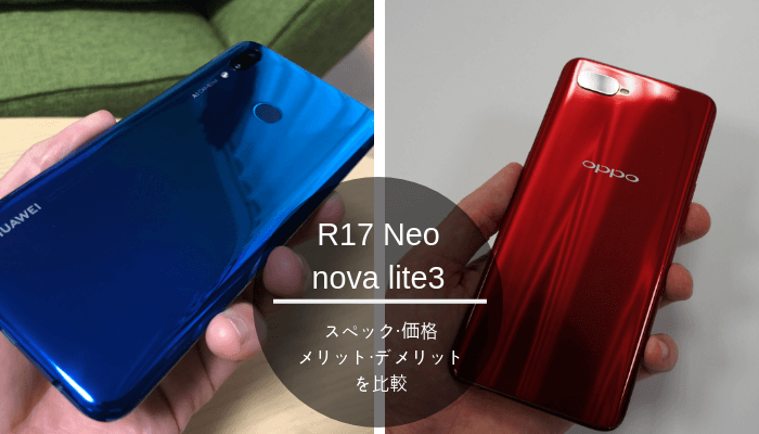 R17Neoとnova lite3比較