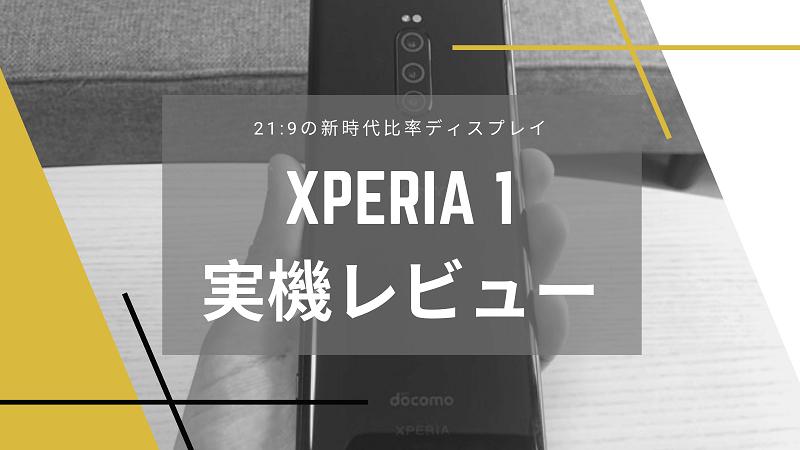 Xperia1レビュー