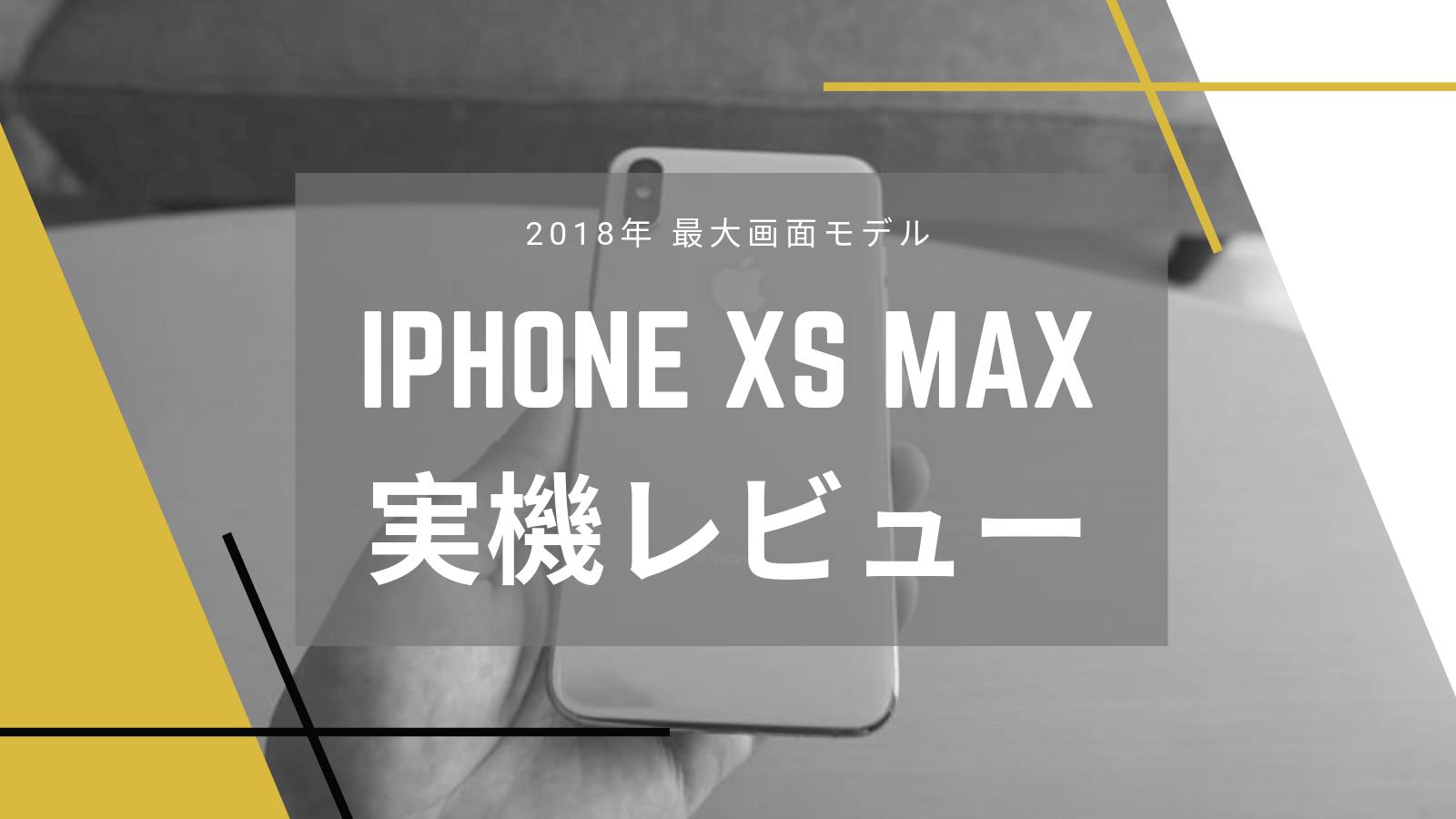 iPhoneXSMAXレビュー