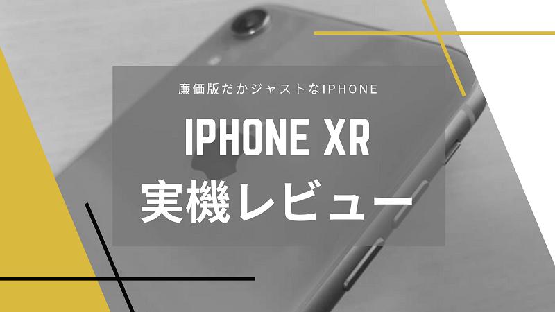 iPhoneXRレビュー