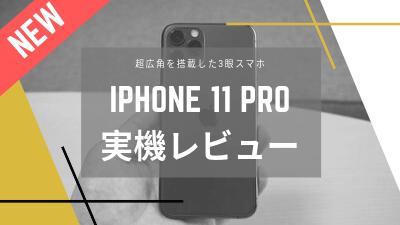iphone11proレビュー