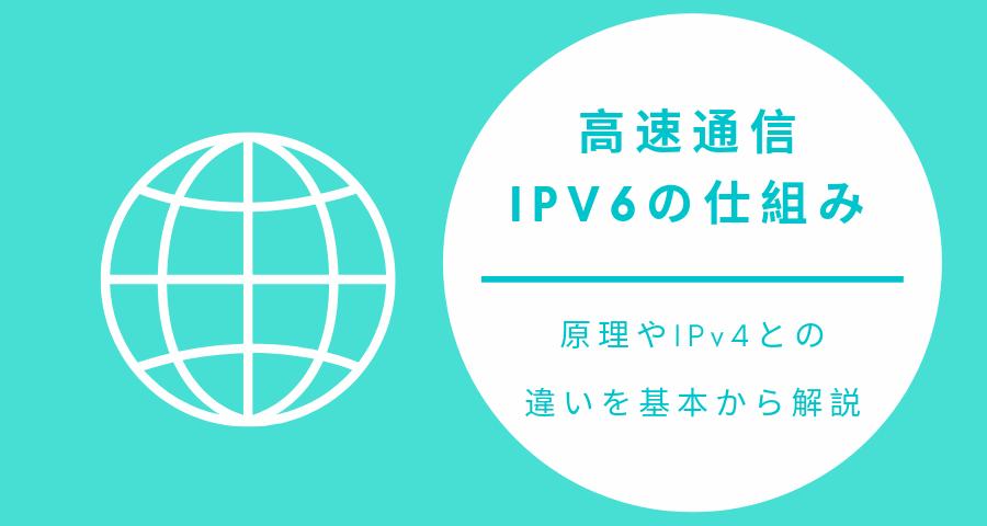 IPv6解説記事