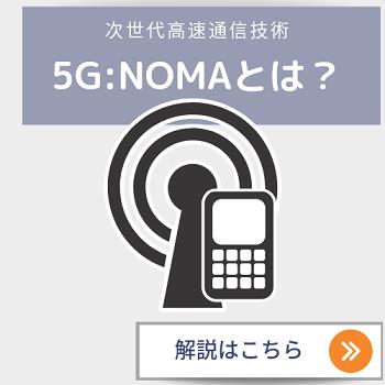 次世代無線通信5Gとは?