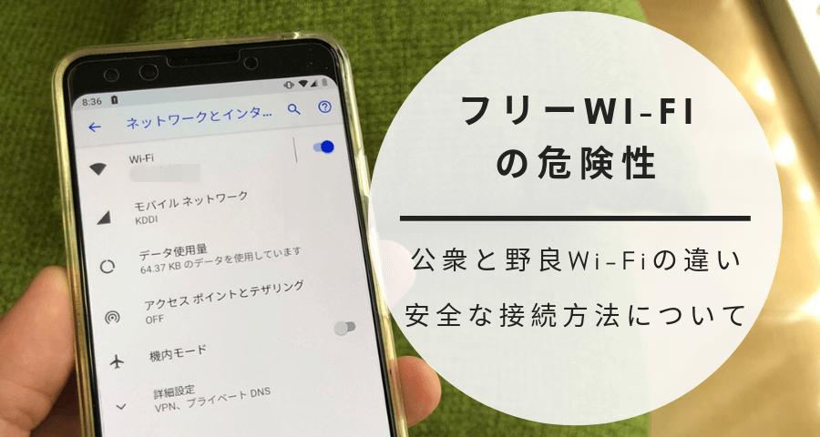 フリーWi-Fiの危険性について