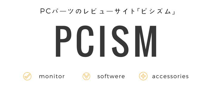 PCISM:ピシズム