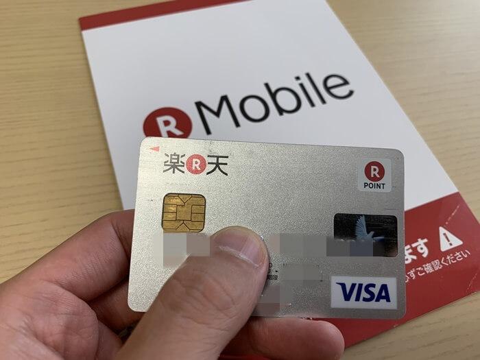 楽天モバイルと楽天カード