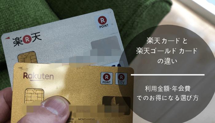 楽天カードと楽天ゴールドカードの違い