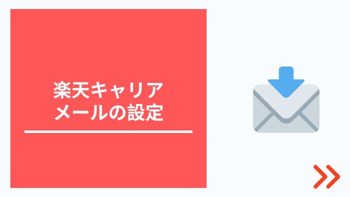 楽天モバイルのメール設定