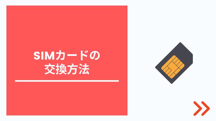 楽天モバイルSIMカードの交換