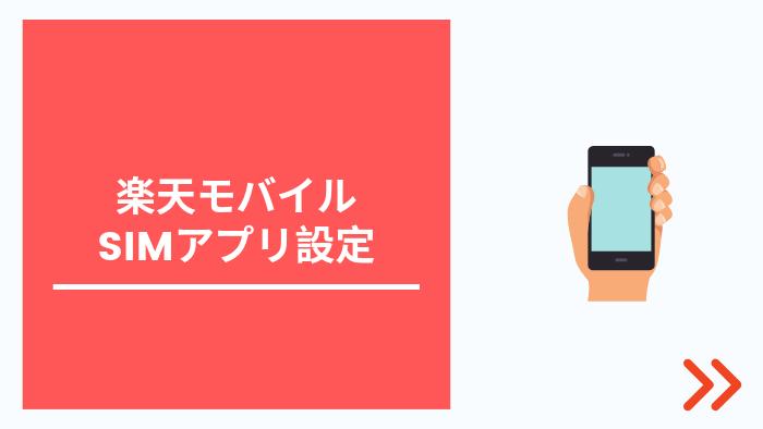 楽天モバイルのSIMアプリ