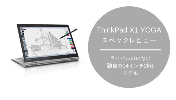 ThinkPad X1 YOGAレビュー