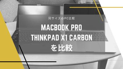 MacbookProとThinkPad X1 Carbonの比較