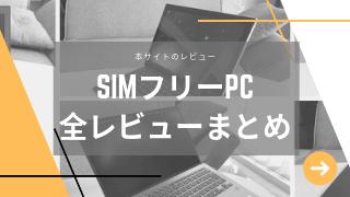 SIMフリーパソコンのトリセツ