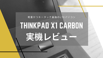 Thinkpad X1 Carbonレビュー