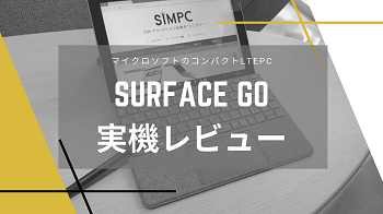 Surface Goレビュー