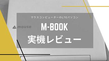 m-bookレビュー