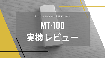 PIX MT100レビュー