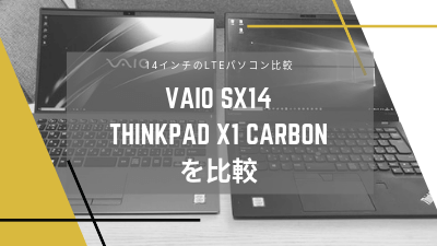 VAIO SX14とThinkPad X1 Carbonを比較