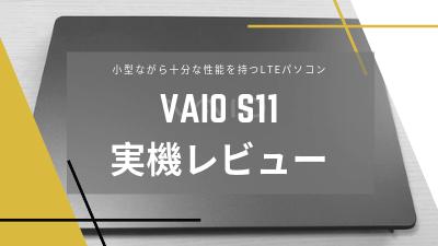 VAIO S11レビュー