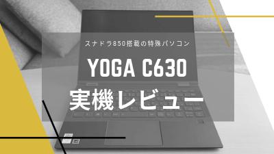 YOGA C630実機レビュー