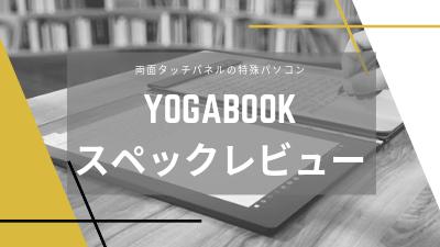 YOGABOOKレビュー