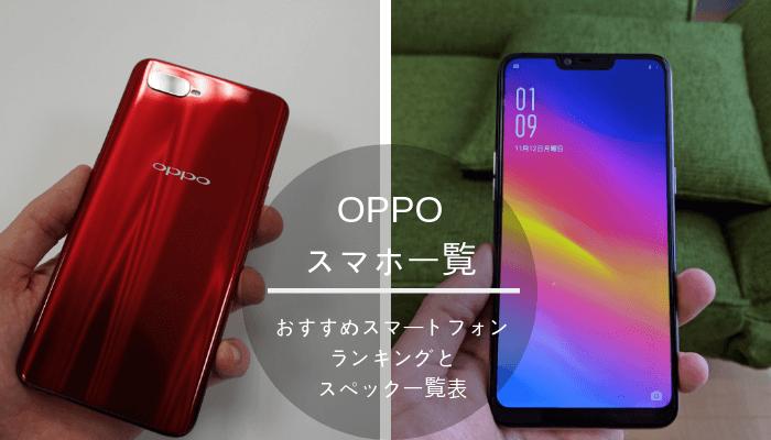 OPPO(オッポ)スマートフォンランキング