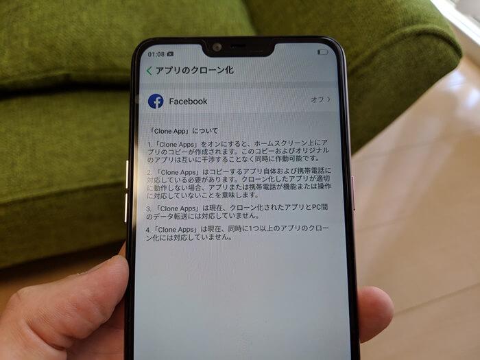 R15 neoのツインアプリ