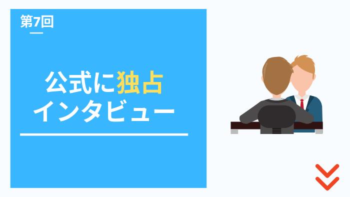 UQモバイルインタビュー