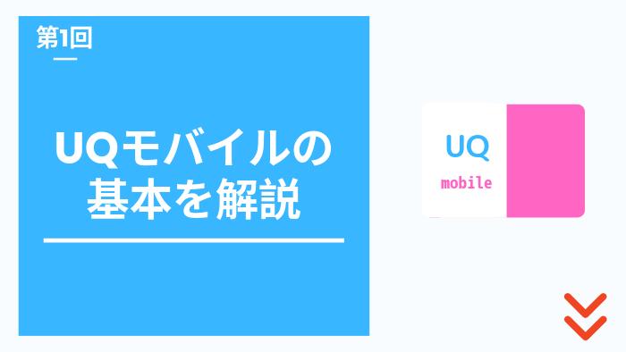 UQモバイルとは