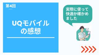 UQモバイルレビュー