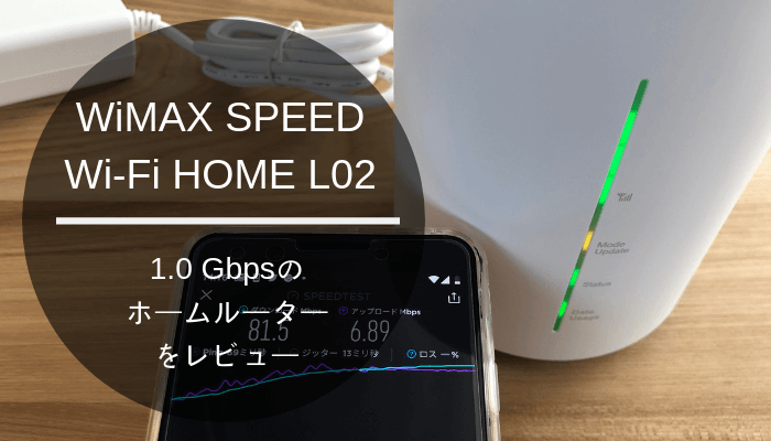 WiMAX Speed Wi-Fi HOME L02のレビュー