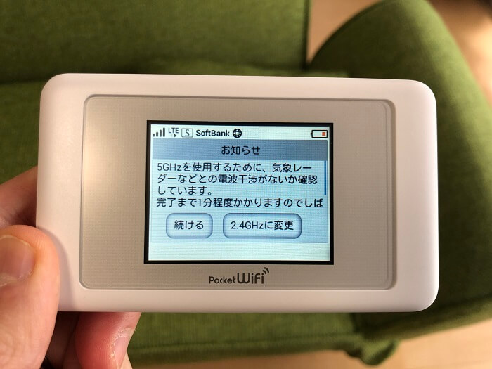 ポケットWi-FiのDFS機能