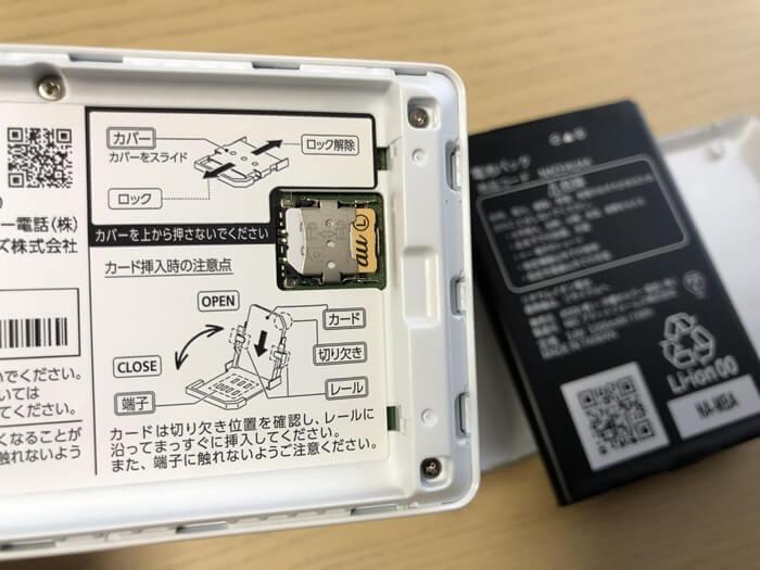 WX05のSIMカード挿入口