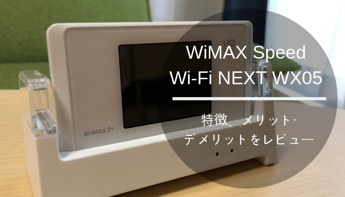 wimax speed Wi-Fi NEXT WX05のレビュー