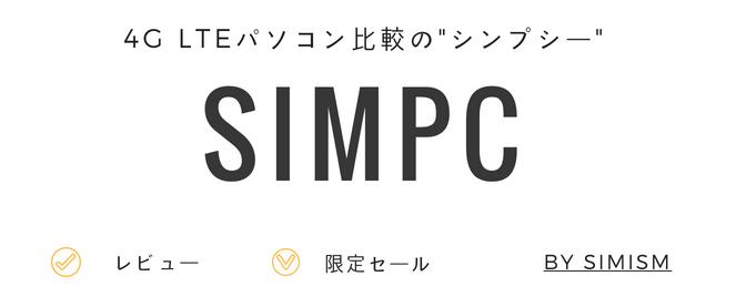 4G LTE SIMフリーノートパソコン比較のSIMPC