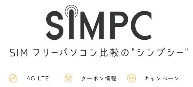 SIMPC(シンプシー)
