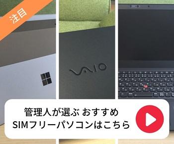SIMフリーパソコンおすすめ