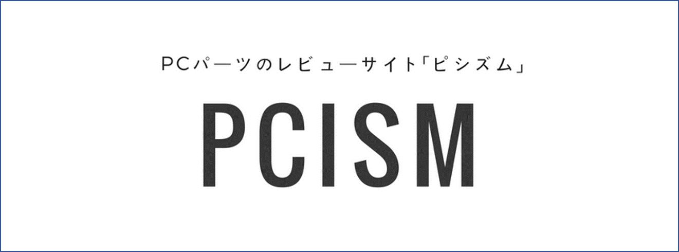 PCISM(ピシズム)