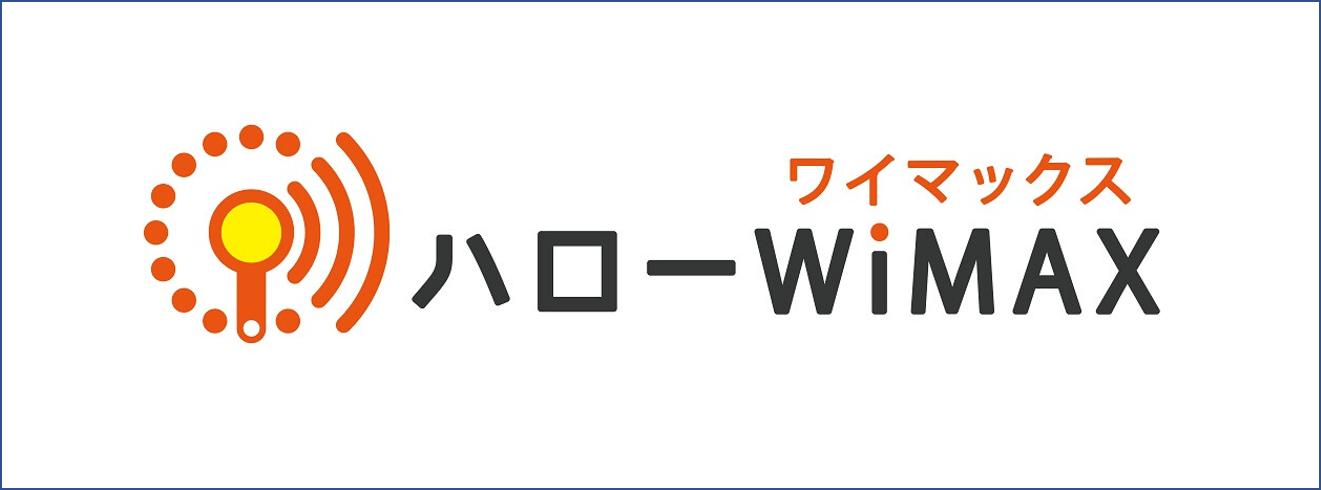 ハローWiMAX(ワイマックス)