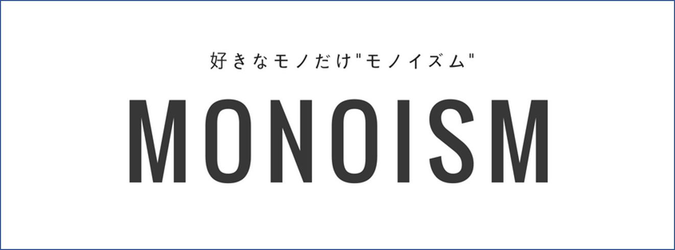 MONOISM(モノイズム)